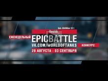 EpicBattle : Reshik_ / Bat.— Ch?tillon 12 t (конкурс: 28.08.1