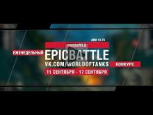 EpicBattle : pandaMLG / AMX 13 75 (конкурс: 11.09.17— 17.09.1