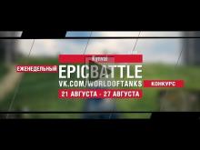 EpicBattle : Kynval / L?we (конкурс: 21.08.17— 27.08.17) [Wo
