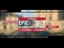 EpicBattle : Resilence / VK 72.01 (K) (конкурс: 11.09.17— 17.