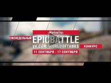 EpicBattle : MarinaTry / E 25 (конкурс: 11.09.17— 17.09.17)