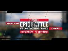 EpicBattle : botva0 / Cromwell (конкурс: 11.09.17— 17.09.17)