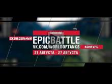 EpicBattle : OcidentaL / T71 (конкурс: 21.08.17— 27.08.17) [