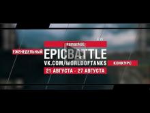EpicBattle : kamarAUE / E 25 (конкурс: 21.08.17— 27.08.17) [W