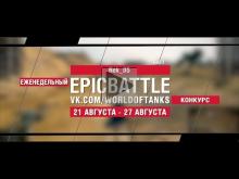 EpicBattle : Nek_05 / Emil I (конкурс: 21.08.17— 27.08.17) [