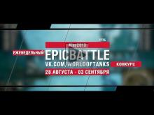 EpicBattle : Klay2013 / ЛТТБ (конкурс: 28.08.17— 03.09.17) [W