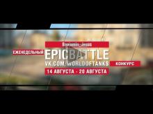 EpicBattle : Benjamin_Jesus / VK 100.01 (P) (конкурс: 14.08.