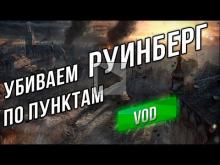 "[VOD] AMX 50 Foch B — Убиваем Руинберг ""по пунктам"""
