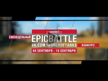 EpicBattle : savde7 / Bat.— Ch?tillon 12 t (конкурс: 04.09.17