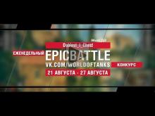 EpicBattle : Doblest_I_Chest / Объект 263 (конкурс: 21.08.17
