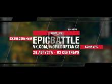 EpicBattle : kraft_uu / Strv 103B (конкурс: 28.08.17— 03.09.1