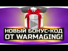 Бонус— код от WG! ● Прем— танк 8 уровня + 21 день прем— акка! ●
