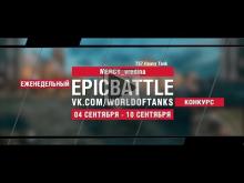 EpicBattle : MERCY_vredina / T57 Heavy Tank (конкурс: 04.09.