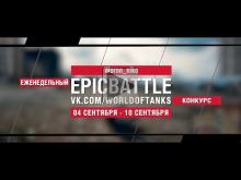 EpicBattle : Woron_niko / WZ— 132 (конкурс: 04.09.17— 10.09.1