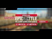 EpicBattle : MERCY_Life / Объект 140 (конкурс: 21.08.17— 27.0