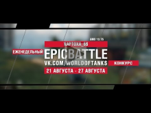 EpicBattle : KAPTOXA_66 / AMX 13 75 (конкурс: 21.08.17— 27.0