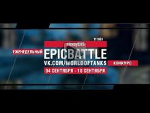 EpicBattle : alexeyEVS / T110E3 (конкурс: 04.09.17— 10.09.17