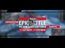 EpicBattle : Niksvill / T95 (конкурс: 11.09.17— 17.09.17) [Wo