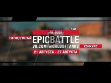 EpicBattle : _OK_BOSS_ / T 55A (конкурс: 21.08.17— 27.08.17)