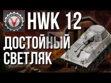 HWK 12 — Секретный ТОП ЛТ #WOT #vspishka