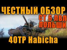 ОТВЕТ НА НАЕЗДЫ И ЧЕСТНЫЙ ОБЗОР 6 ЛВЛ ПОЛЬШИ 40TP Habicha