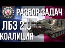 "#WoT ЛБЗ 2.0 — Операция #Excalibur — Разбор Задач ""КОАЛИЦИЯ"""