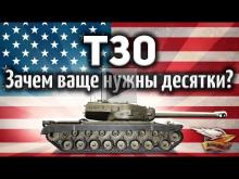 T30 — Зачем вообще нужны десятки, если есть такие девятки?