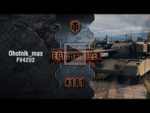 EpicBattle #181: Ohotnik_max / FV4202 [World of Tanks]
