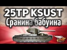 25TP KSUST II — Пока играл, немножко грустил — Гайд