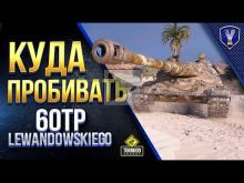 Куда ПРОБИВАТЬ 60TP Lewandowskiego / С Танков 8 — 9 — 10 Уро