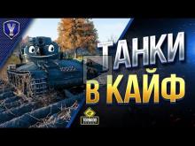 ТАНКИ В КАЙФ / ЛУЧШЕЕ ПРОТИВ РАНДОМА