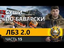 ЛБЗ 2.0 БИТВА БЛОГЕРОВ — Блок #5. Часть 15
