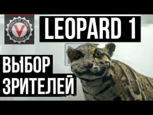 Leopard 1 — Танк, который заказали Зрители. 21 бой до ТОП (2