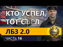 ЛБЗ 2.0 БИТВА БЛОГЕРОВ — Альянс #4. Часть 16