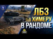 ЛБЗ на Химеру в Рандоме