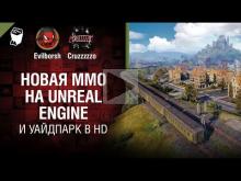 Новая MMO на Unreal Engine и Уайдпарк в HD — Танконовости №2