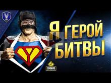 Я ГЕРОЙ БИТВЫ / ЛБЗ 2.0 С ОТЛИЧИЕМ