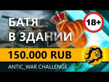 AkTep + Bullkin ТРЕТЬЯ ПАРА (18+)