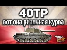 40TP Habicha — Вот почему не было видео о поляках — Гайд Wor