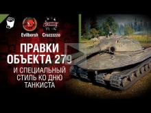 Правки Объекта 279 и специальный стиль ко Дню танкиста — Тан