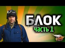 Стрим — ЛБЗ 2.0 Блок Часть— 1 с Максом Инспирером