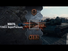 EpicBattle #182: __MiKFiL__ / T26E4 SuperPershing [World of