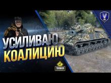 УСИЛИВАЮ КОАЛИЦИЮ / ФИНИШ ЛБЗ 2.0