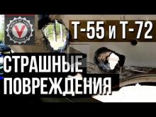 Страшные Повреждения Танковых Башен Т— 72 и Т— 55
