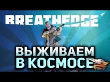 Стрим — Breathedge — Выживалка в космосе — Часть 1