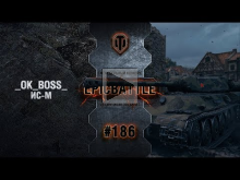 EpicBattle #186: _OK_BOSS_ / ИС— М [World of Tanks]