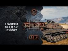 EpicBattle #192: Leoni1988 / AMX 30 1er prototype [World of
