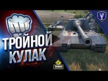 Тройной Кулак / АйКорзиныч — Заразный — Юша
