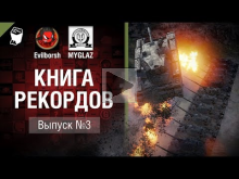 Книга рекордов №3 — от Evilborsh и MYGLAZ [World of Tanks]