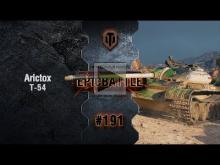 EpicBattle #191: Arictox / Т— 54 [World of Tanks]